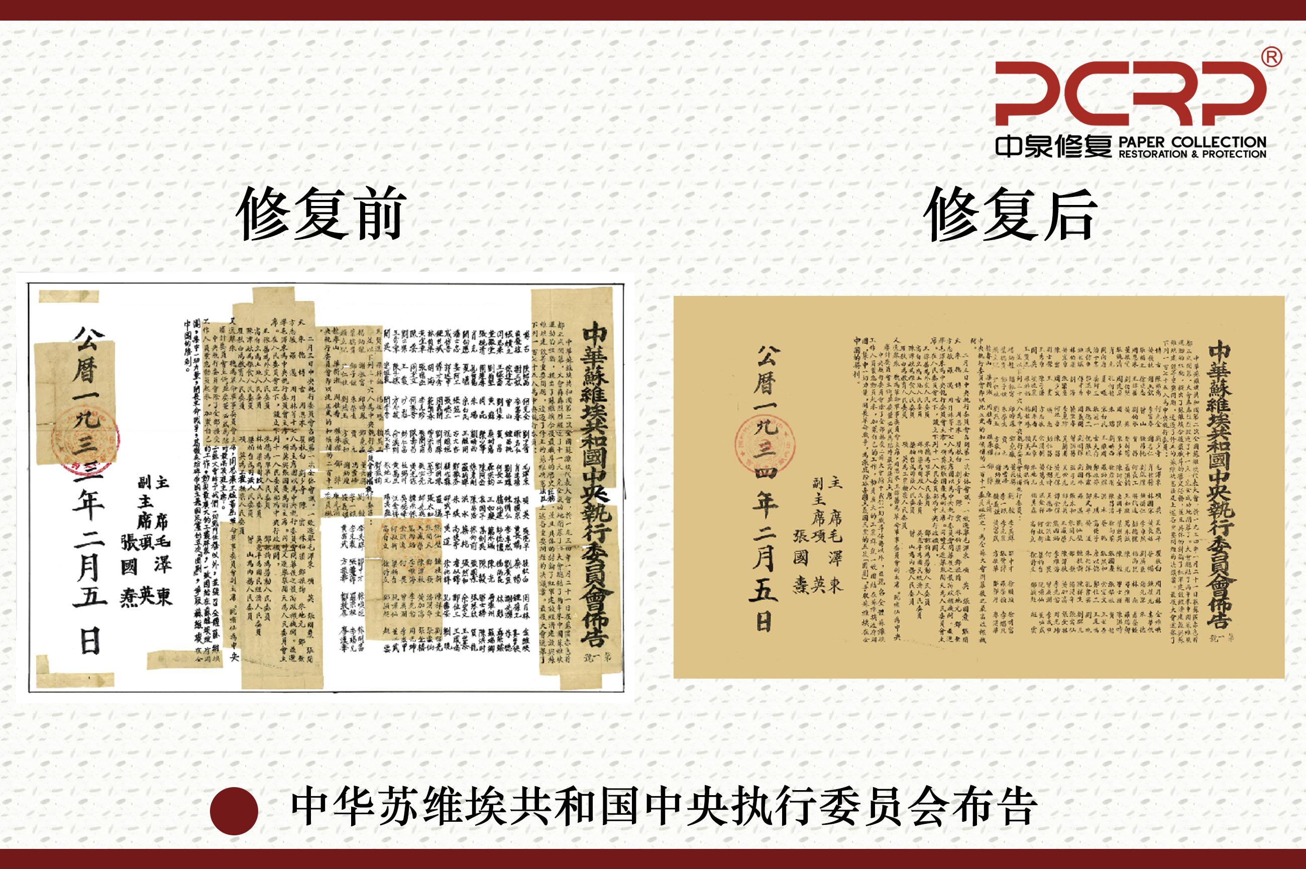中华苏维埃共和国中央执行委员会布告修复
