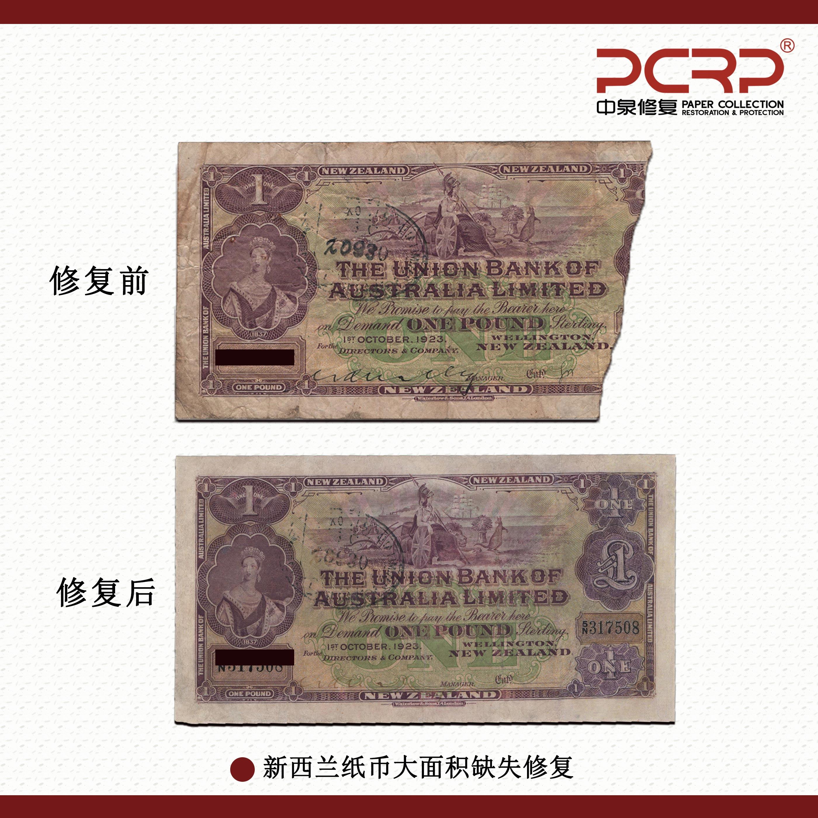 新西兰纸币大面积缺失修复