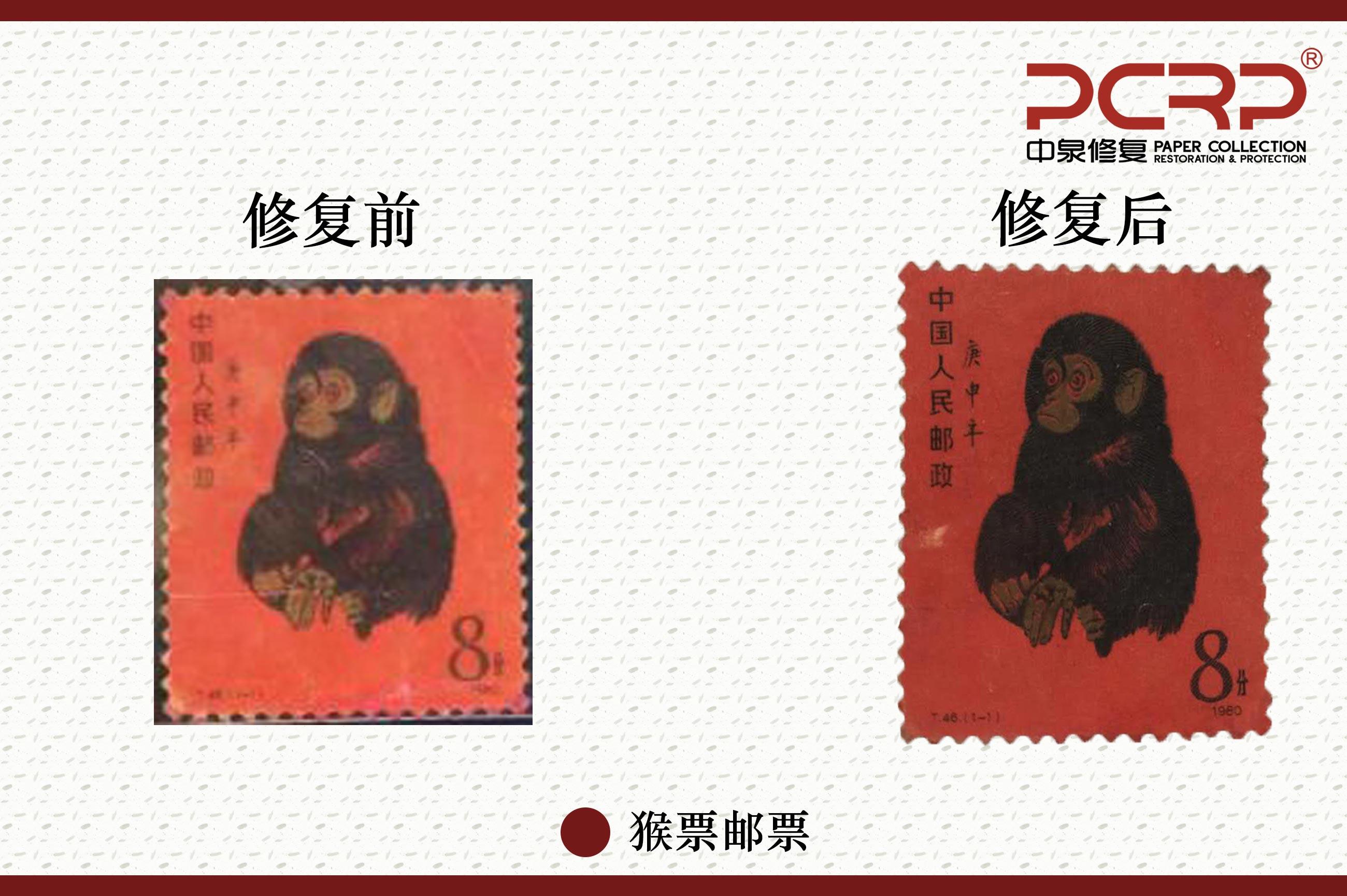 猴票邮票修复