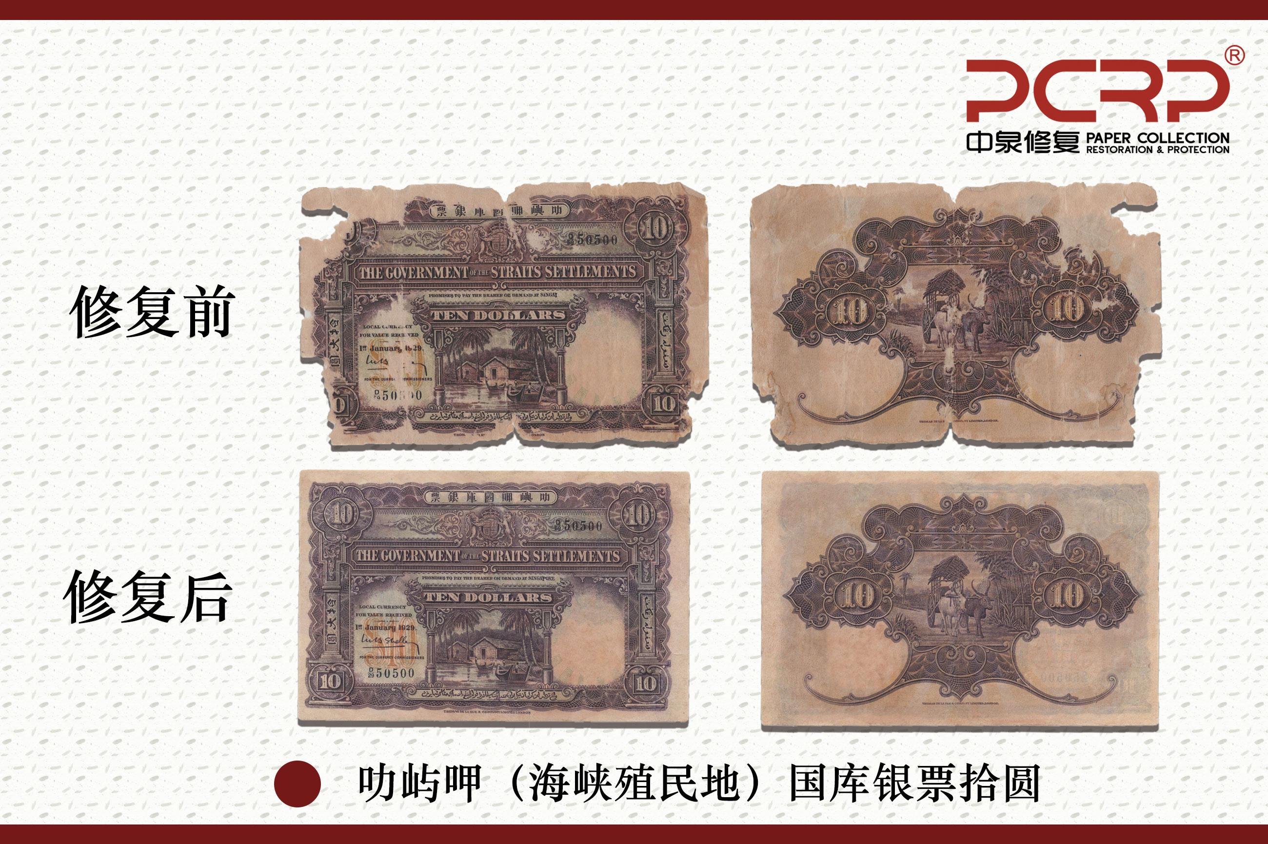 叻屿呷(海峡殖民地)国库银票拾圆修复